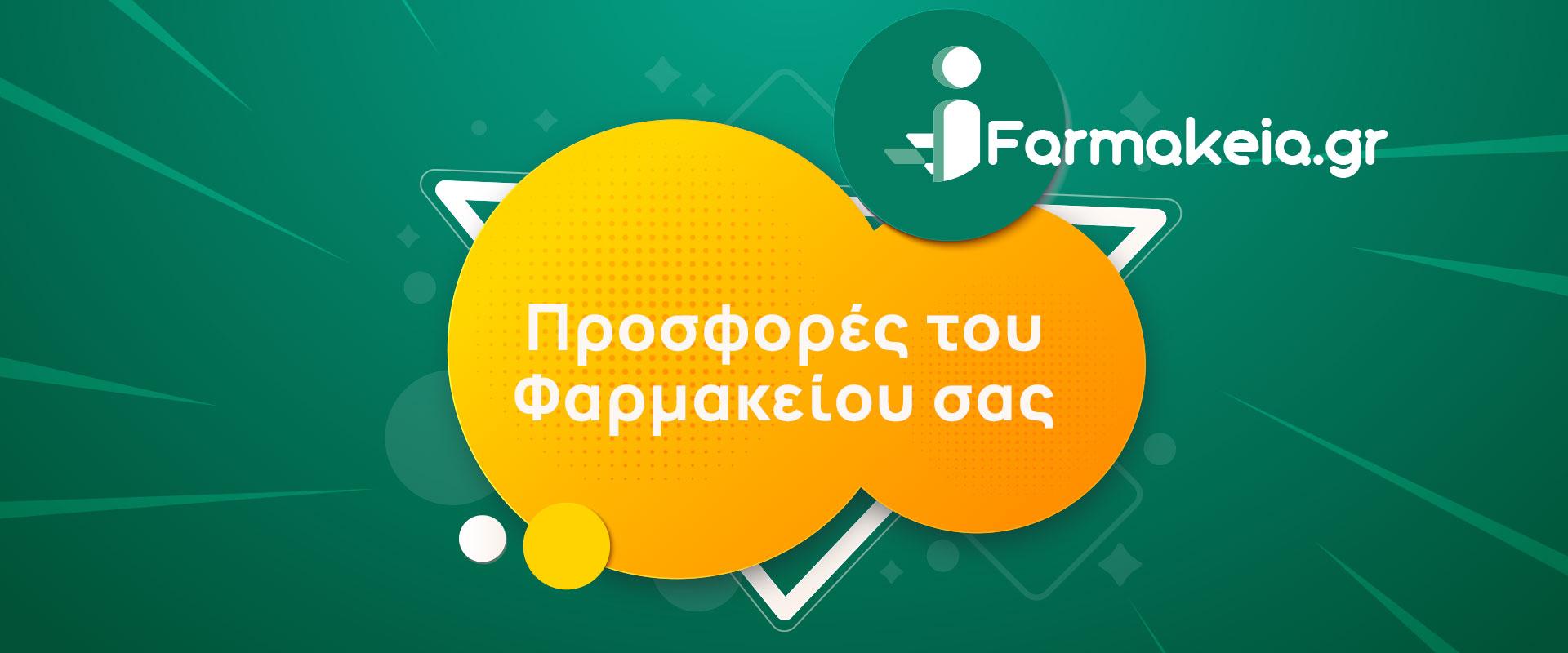 iFarmakeia-Prosfores